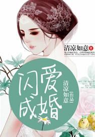 千亿豪娶:傅太太撩个婚